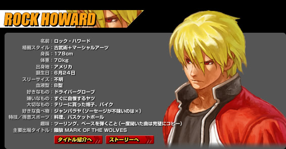 Neogeo Battle Coliseum Rock Howard Dream Cancel Wiki Rock howard is the son of geese howard, notorious bad guy from several fatal fury and king of fighters beware, you are proposing to add brand new pages to the wiki along with your edits. neogeo battle coliseum rock howard